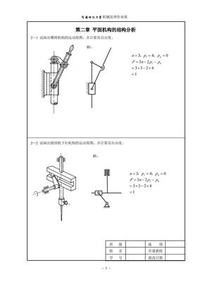 机械原理作业集答案(完整版)
