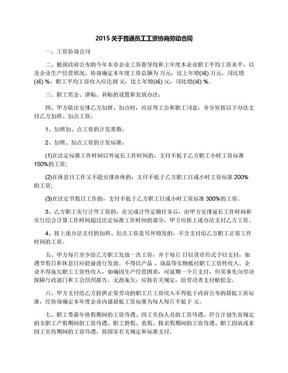 2015关于普通员工工资协商劳动合同