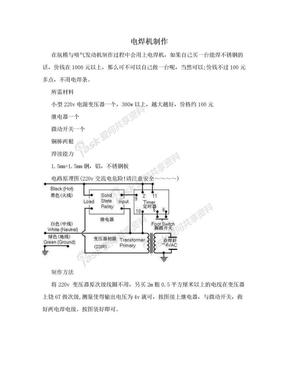 电焊机制作