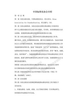 中国标准化协会章程