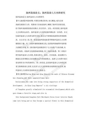 扬州盐商论文:扬州盐商七大内班研究