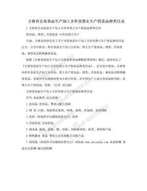 吉林省公布食品生产加工小作坊禁止生产的食品种类目录