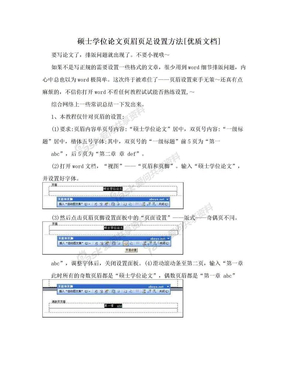 硕士学位论文页眉页足设置方法[优质文档]