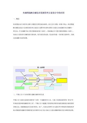 鱼刺图战略分解法在绩效管理方案设计中的应用