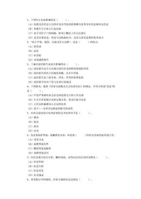 秘书三级资格考试模拟试题(七)