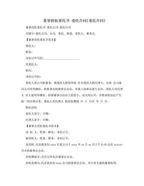董事授权委托书-委托合同[委托合同]