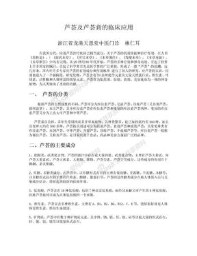 芦荟及芦荟膏的临床应用