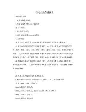 档案全宗介绍范本