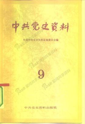 中共党史资料 第09辑