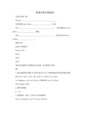 外贸订单合同范本