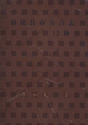 福建县市方言志12种
