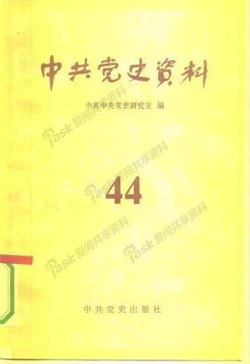 中共党史资料 第44辑