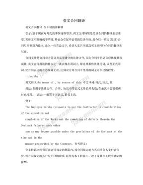 英文合同翻译