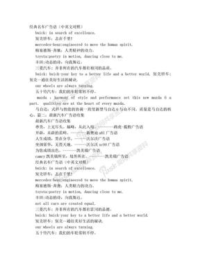 经典名车广告语(中英文对照)