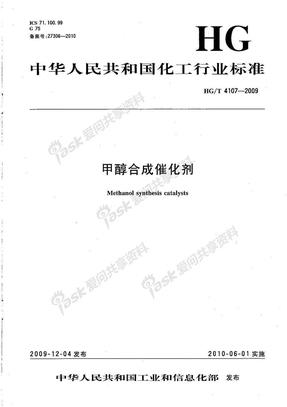 HG 4107-2009-T 甲醇合成催化剂