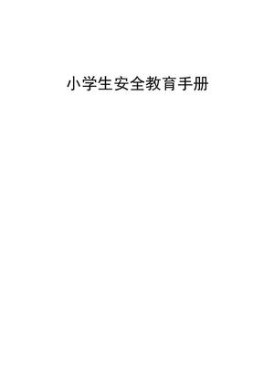 小学生安全教育手册