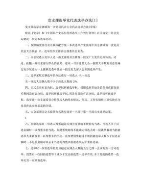 党支部选举党代表选举办法[1]