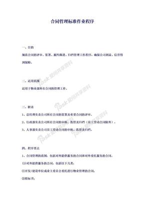 龙湖物业合同管理标准作业程序