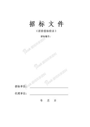 建设项目招投标招标文件模板(折价法)