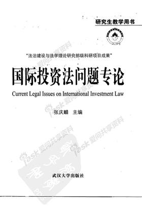 国际投资法问题专论