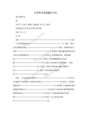 大学化学实验报告(全)