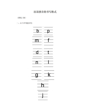 汉语拼音的书写格式(四线三格)