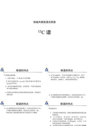 核磁共振氢谱及碳谱(NMR)