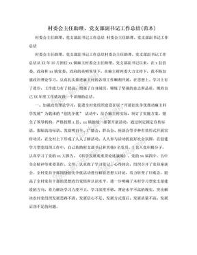 村委会主任助理、党支部副书记工作总结(范本)