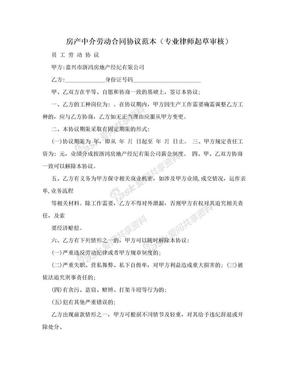 房产中介劳动合同协议范本(专业律师起草审核)