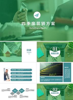 商务风蓝绿风格营销方案ppt模板