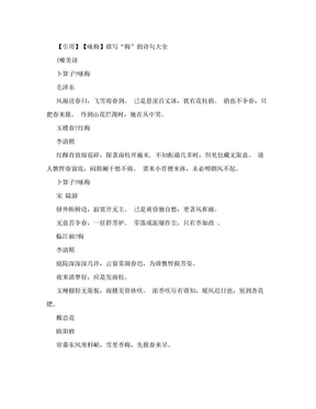 """【引用】【咏梅】描写""""梅""""的诗句大全(唯美诗"""