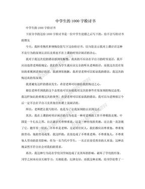 中学生的1000字检讨书