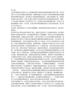 学习毛泽东思想概论心得体会(最新十篇)