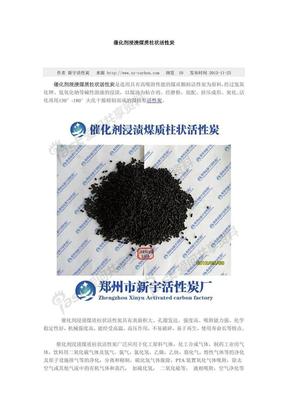 催化剂浸渍煤质柱状活性炭