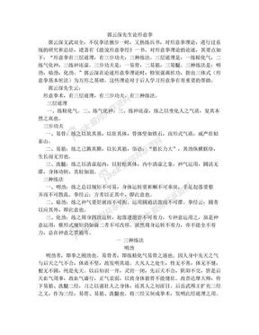 (精整格式版)郭云深先生论形意拳(含《形意拳谱》)