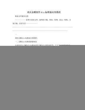 重庆金蝶软件kis标准版应用教程