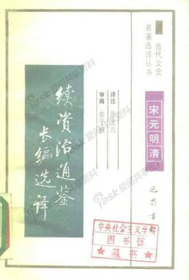 续资治通鉴长编选译   徐光烈译注  巴蜀书社