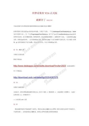 织梦采集侠V2.6正式版破解补丁(2012.5.8)