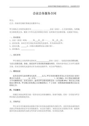 会议服务合同(打印版)