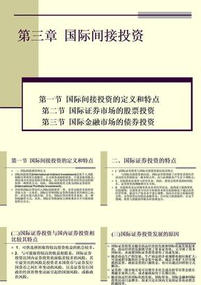 国际投资学chart3-国际间接投资