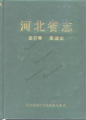 河北省志 第67卷 民族志