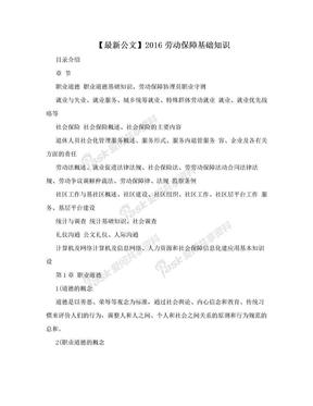 【最新公文】2016劳动保障基础知识