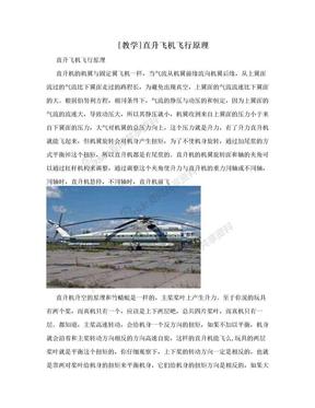 [教学]直升飞机飞行原理
