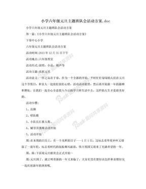 小学六年级元旦主题班队会活动方案.doc