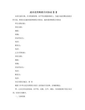 超市进货购销合同协议【1】