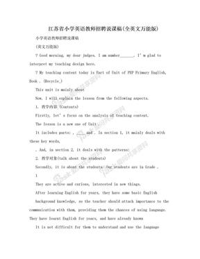 江苏省小学英语教师招聘说课稿(全英文万能版)