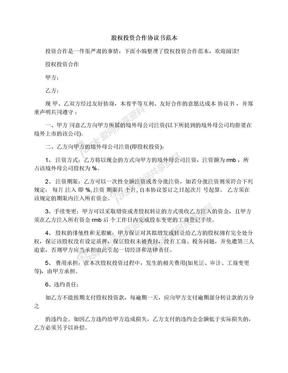 股权投资合作协议书范本