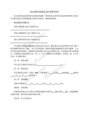 私人借贷合同范本_私人借贷合同书
