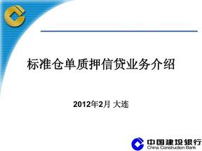 标准仓单质押信贷业务介绍