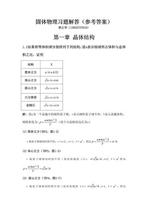 [物理]黄昆固体物理答案